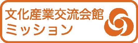 文化産業交流会館ミッション